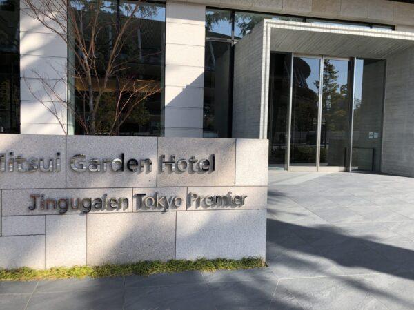 三井ガーデンホテル神宮外苑の杜プレミア外観
